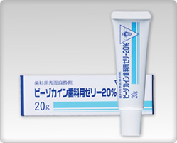 歯科で使用する表面麻酔ビーゾカイン歯科用ゼリー20%