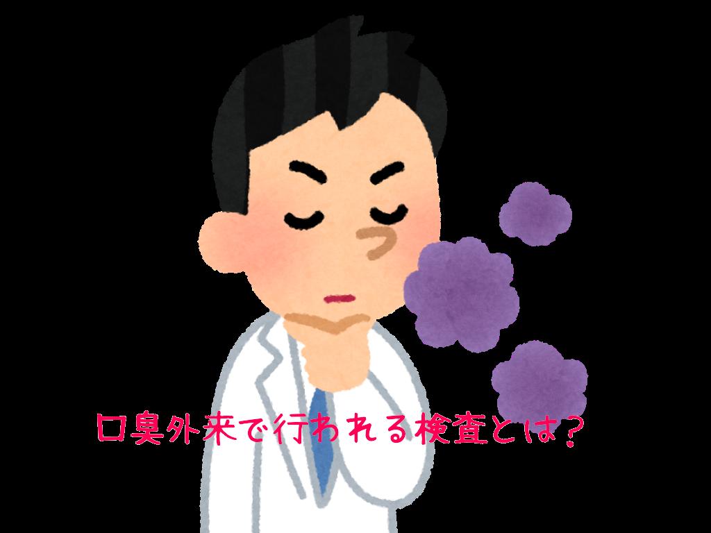 口臭の検査をする人