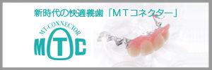 mtc-banner
