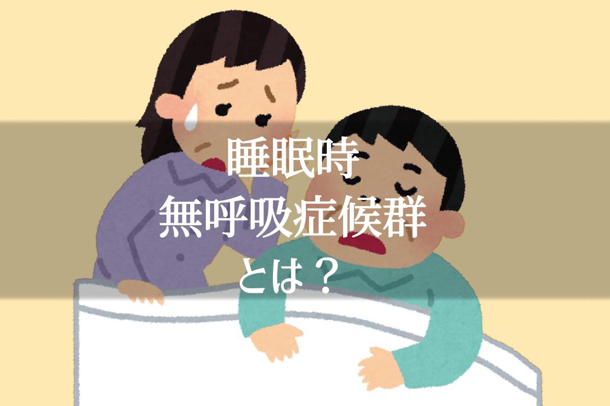 睡眠時無呼吸症候群のマウスピース治療について