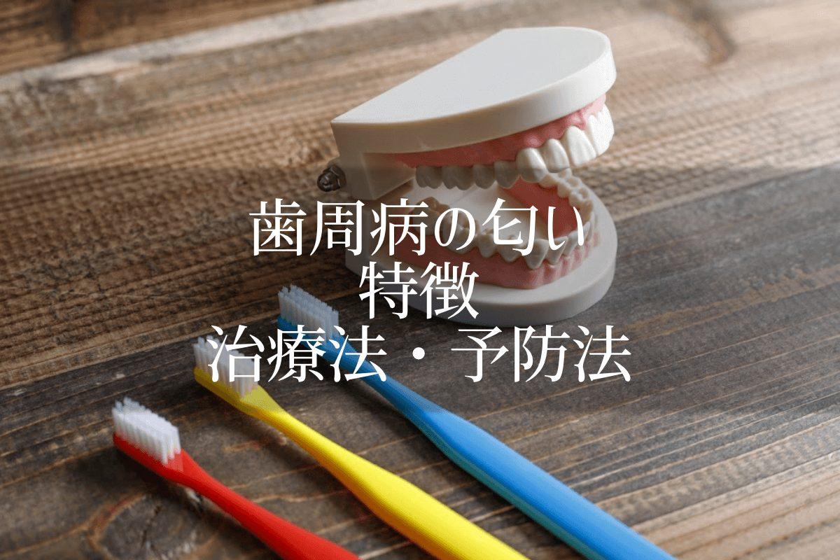 歯周病の匂いについてのイメージ図