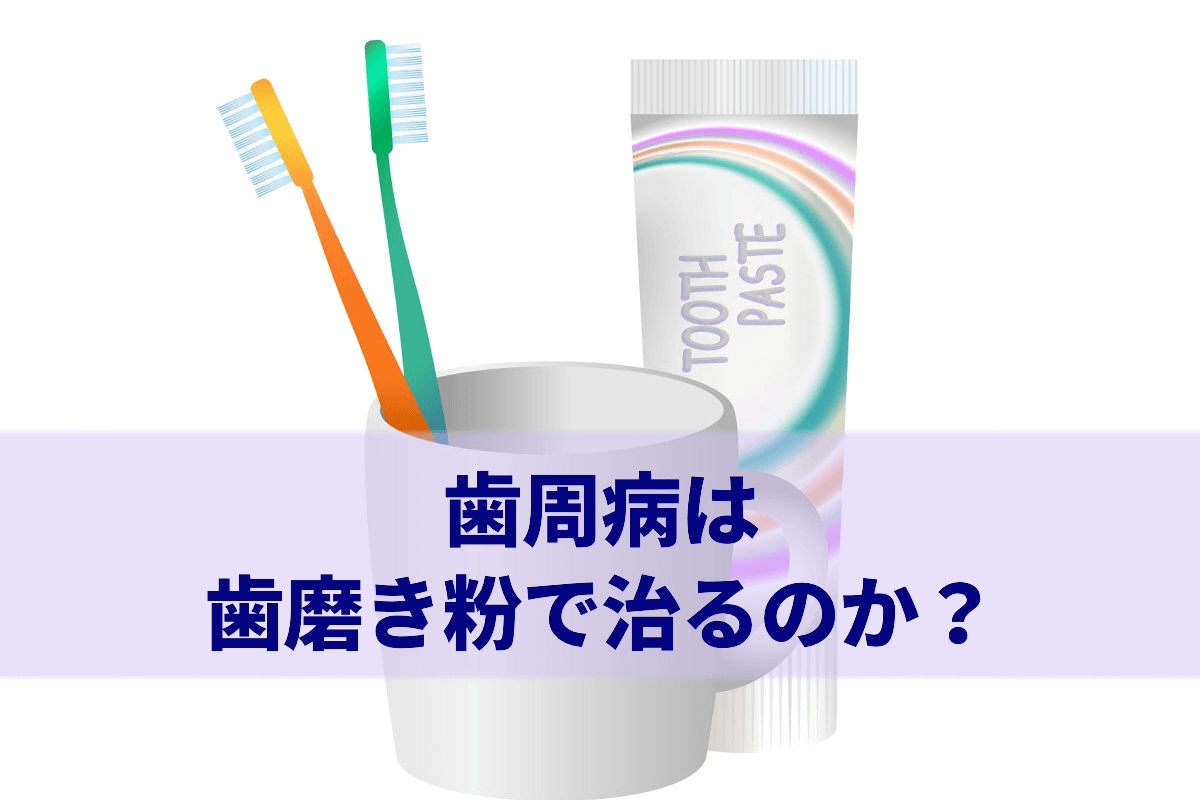 歯周病予防の効果のある歯磨き粉のイメージ